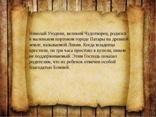 Николай Угодник, великий Чудотворец, родился в маленьком портовом городе Пата