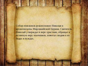 Собор епископов рукоположил Николая в архиепископы Мирликийской Церкви. Святи