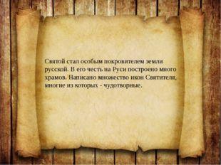 Святой стал особым покровителем земли русской. В его честь на Руси построено