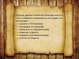 Господь даровал святителю Николаю власть и силу особенного покровительства лю