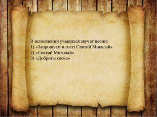 В исполнении учащихся звучат песни: 1) «Запрошуєм в гості Святий Миколай» 2)