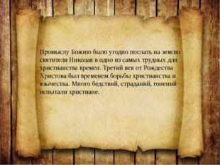 Промыслу Божию было угодно послать на землю святителя Николая в одно из самых