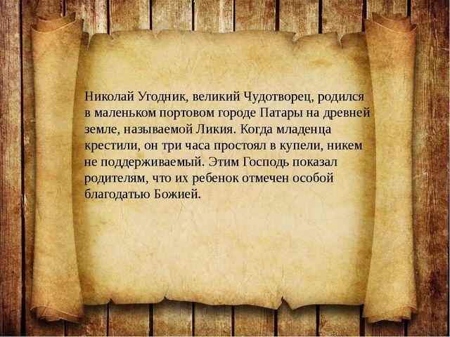 Николай Угодник, великий Чудотворец, родился в маленьком портовом городе Пата...