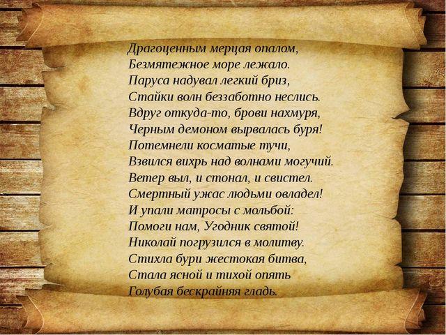 Драгоценным мерцая опалом, Безмятежное море лежало. Паруса надувал легкий бри...