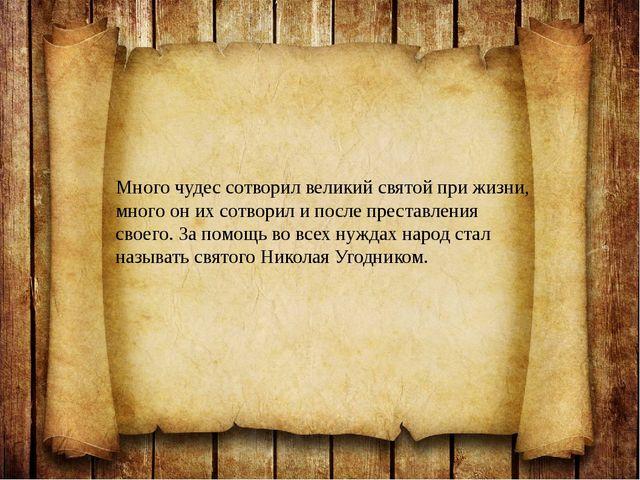 Много чудес сотворил великий святой при жизни, много он их сотворил и после п...