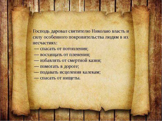 Господь даровал святителю Николаю власть и силу особенного покровительства лю...