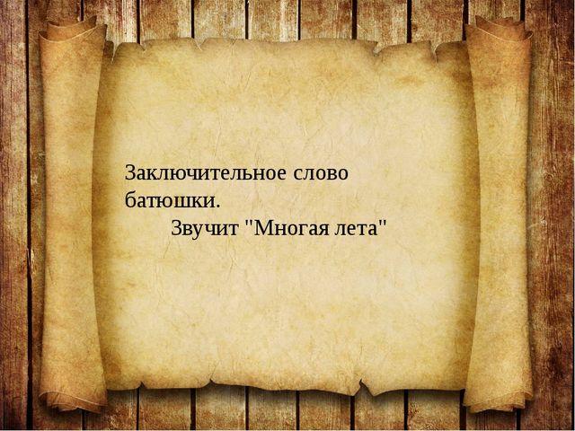 """Заключительное слово батюшки. Звучит """"Многая лета"""""""