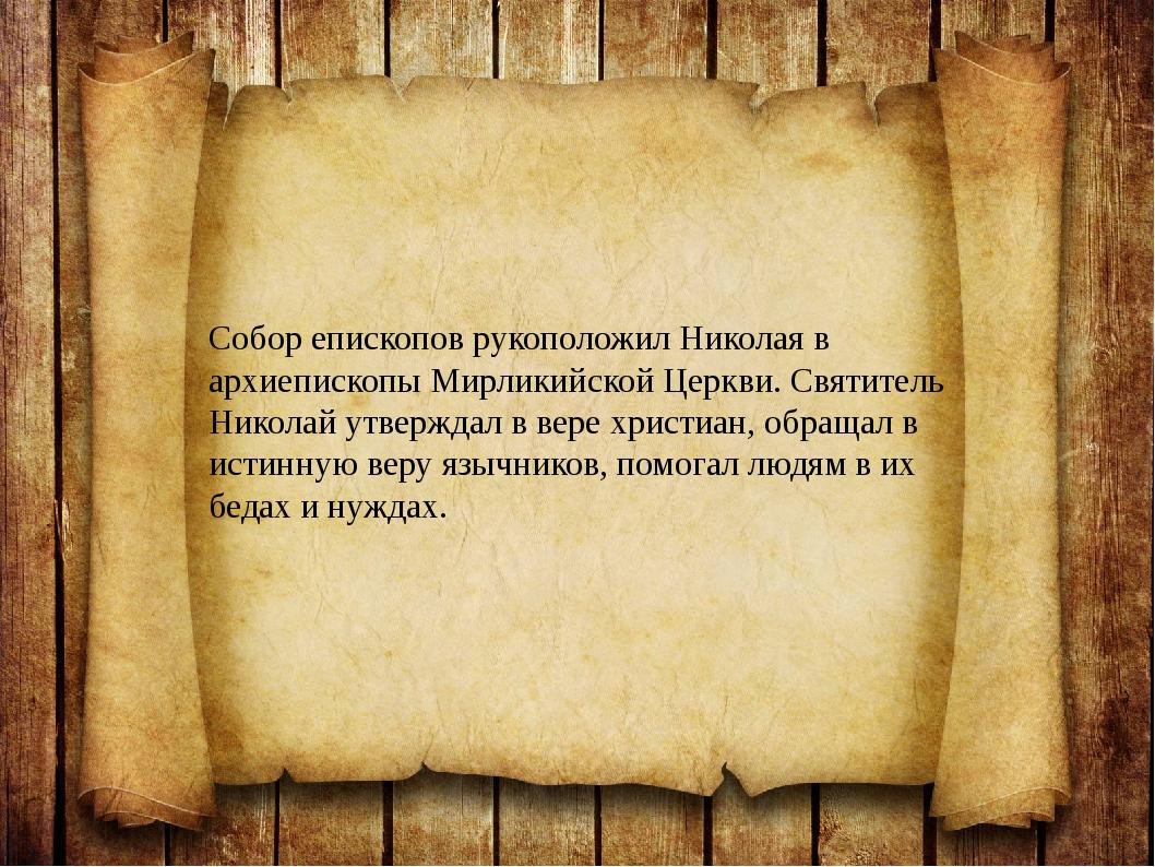 Собор епископов рукоположил Николая в архиепископы Мирликийской Церкви. Святи...
