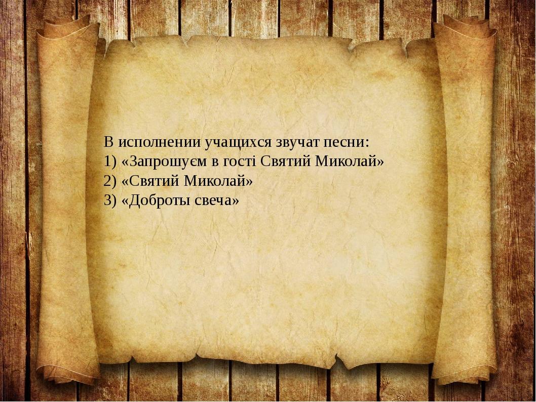 В исполнении учащихся звучат песни: 1) «Запрошуєм в гості Святий Миколай» 2)...