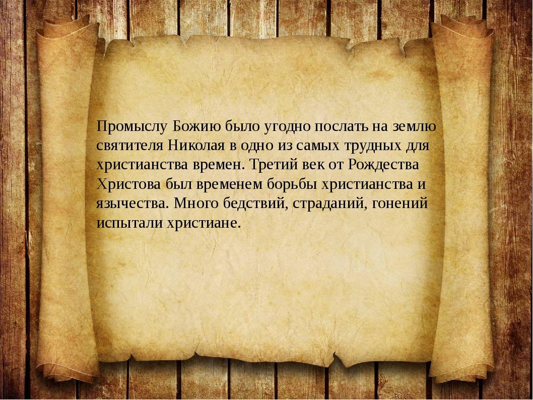 Промыслу Божию было угодно послать на землю святителя Николая в одно из самых...