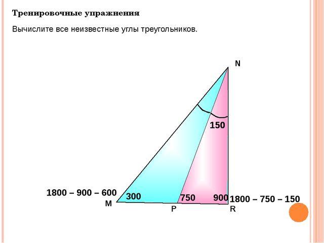 Тренировочные упражнения M N Вычислите все неизвестные углы треугольников. 7...