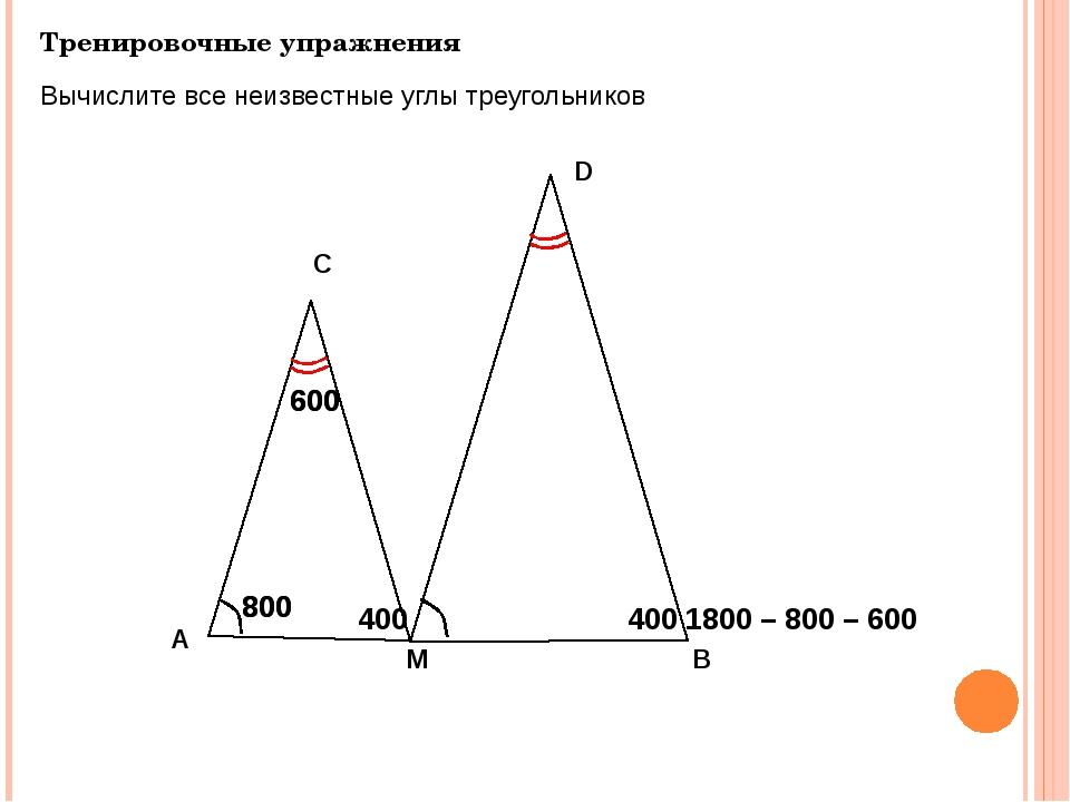 800 800 600 Тренировочные упражнения А С Вычислите все неизвестные углы треуг...