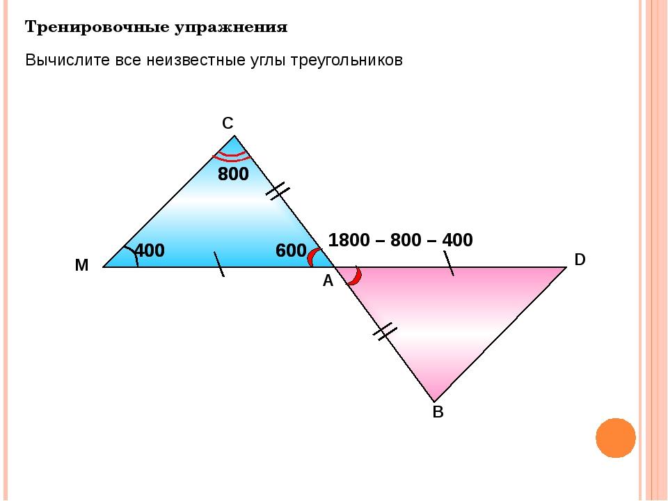 Тренировочные упражнения А С Вычислите все неизвестные углы треугольников М В...