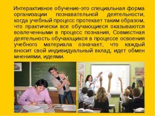 Интерактивное обучение-это специальная форма организации познавательной деят