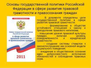 Основы государственной политики Российской Федерации в сфере развития правово