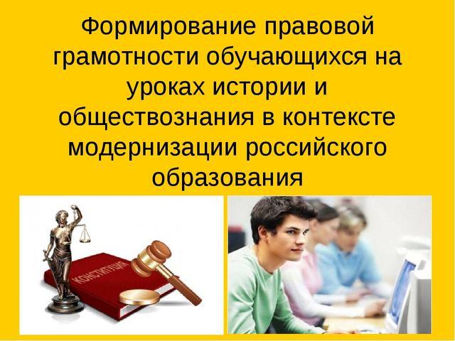 Формирование правовой грамотности обучающихся на уроках истории и обществозна...