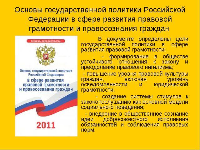 Основы государственной политики Российской Федерации в сфере развития правово...