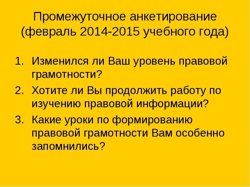 Промежуточное анкетирование (февраль 2014-2015 учебного года) Изменился ли Ва...