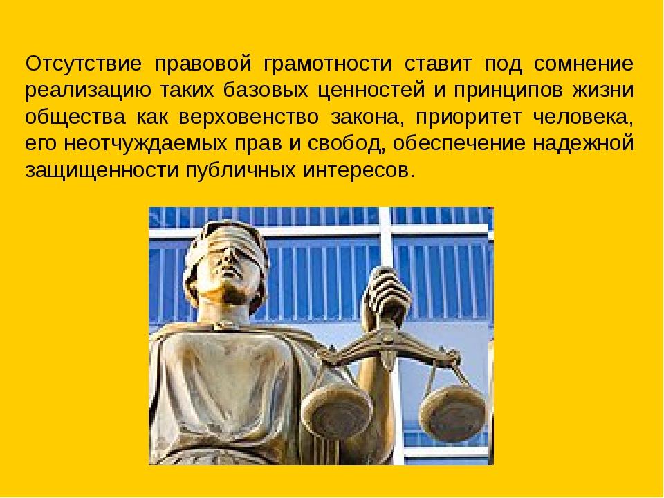 Отсутствие правовой грамотности ставит под сомнение реализацию таких базовых...