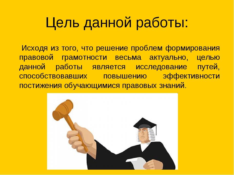 Цель данной работы: Исходя из того, что решение проблем формирования правовой...