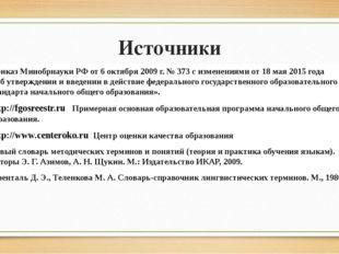 Приказ Минобрнауки РФ от 6 октября 2009 г. № 373 с изменениями от 18 мая 2015