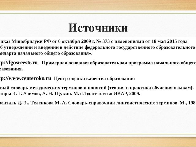 Приказ Минобрнауки РФ от 6 октября 2009 г. № 373 с изменениями от 18 мая 2015...