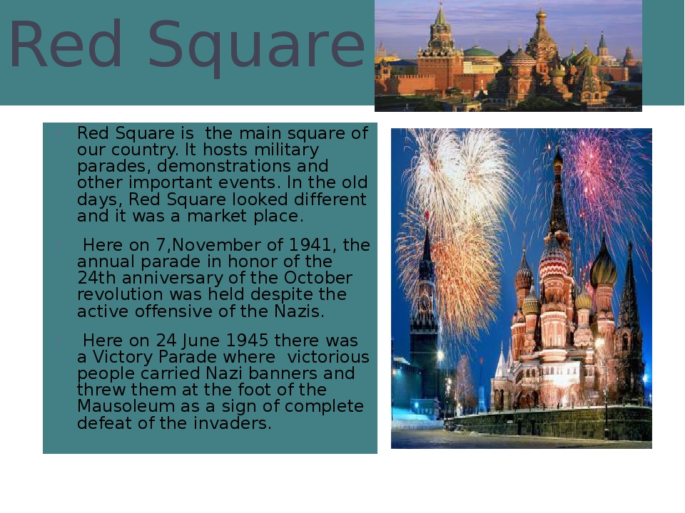 Red Square Red Square is the main square of our country. It hosts military pa...