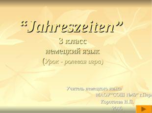 """""""Jahreszeiten"""" 3 класс немецкий язык (Урок - ролевая игра) Учитель немецкого"""