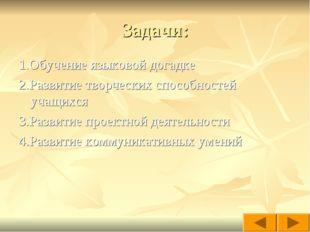 Задачи: 1.Обучение языковой догадке 2.Развитие творческих способностей учащих
