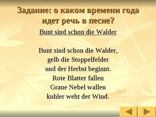 Задание: о каком времени года идет речь в песне? Bunt sind schon die Walder B...