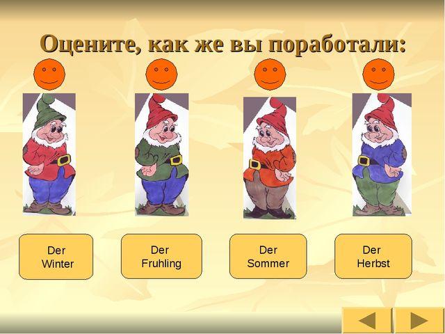 Оцените, как же вы поработали: Der Fruhling Der Sommer Der Herbst Der Winter