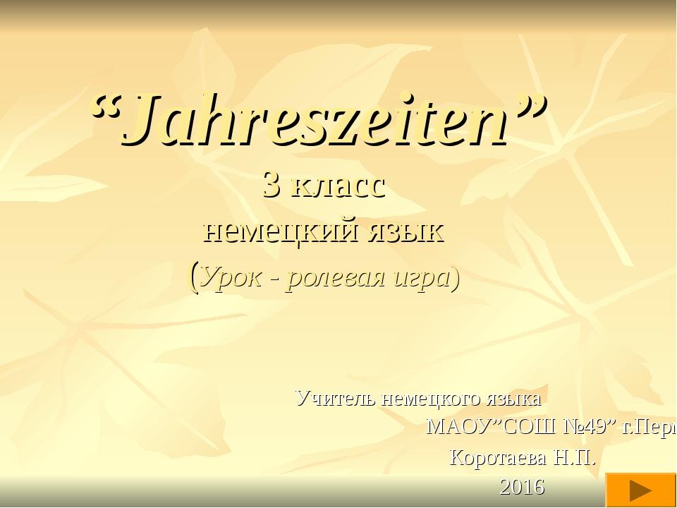 """""""Jahreszeiten"""" 3 класс немецкий язык (Урок - ролевая игра) Учитель немецкого..."""