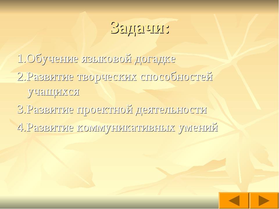 Задачи: 1.Обучение языковой догадке 2.Развитие творческих способностей учащих...