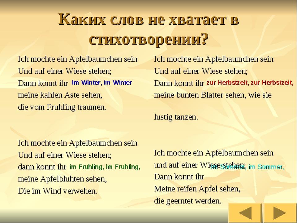 Каких слов не хватает в стихотворении? Ich mochte ein Apfelbaumchen sein Und...