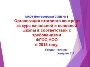 МКОУ Венгеровская СОШ № 1 Организация итогового контроля за курс начальной и