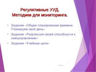 Регулятивные УУД. Методики для мониторинга. Задание «Общее планирование време
