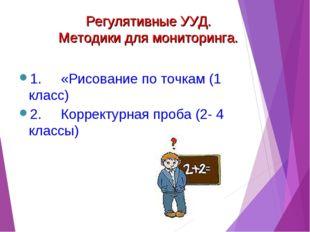 Регулятивные УУД. Методики для мониторинга. 1.«Рисование по точкам (1 к