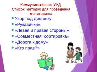 Коммуникативные УУД Списокметодик для проведения мониторинга Узор под дикто