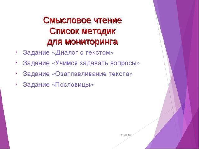Смысловое чтение Список методик длямониторинга Задание «Диалог с текстом» За...