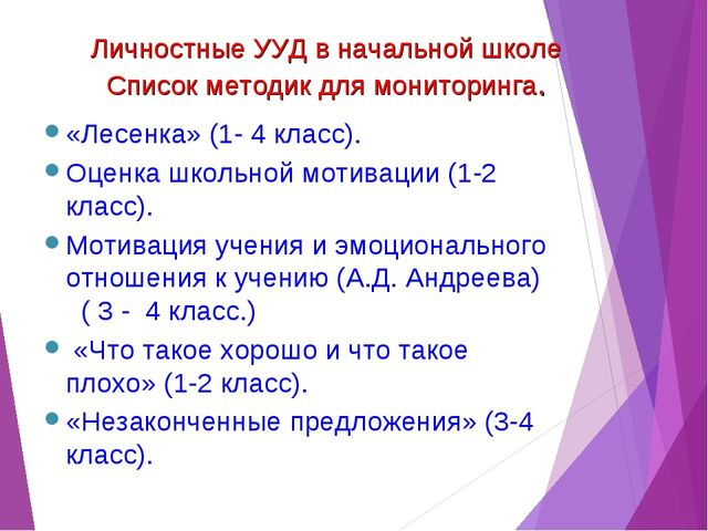 Личностные УУД в начальной школе Список методик для мониторинга. «Лесенка» (1...