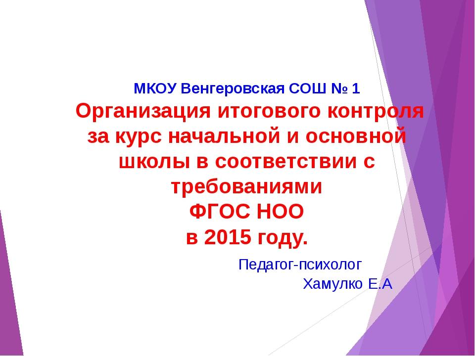 МКОУ Венгеровская СОШ № 1 Организация итогового контроля за курс начальной и...