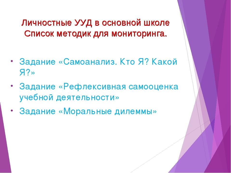 Личностные УУД в основной школе Список методик для мониторинга. Задание «Само...