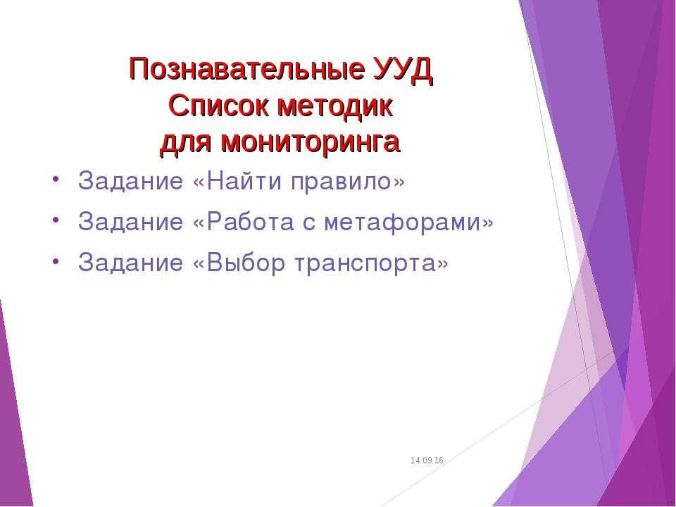 Познавательные УУД Список методик длямониторинга Задание «Найти правило» Зад...