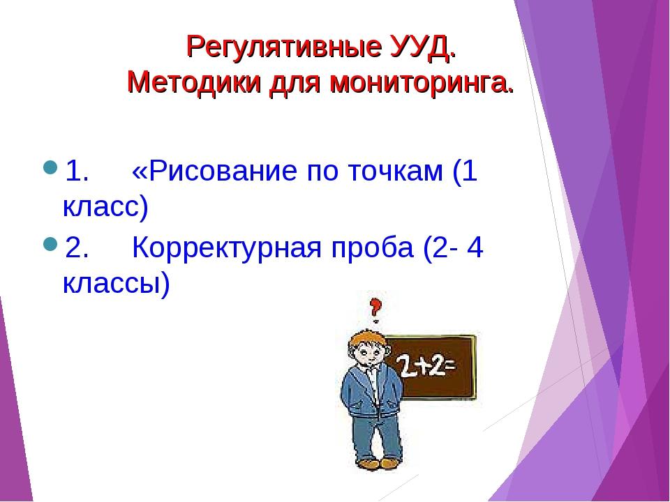 Регулятивные УУД. Методики для мониторинга. 1.«Рисование по точкам (1 к...
