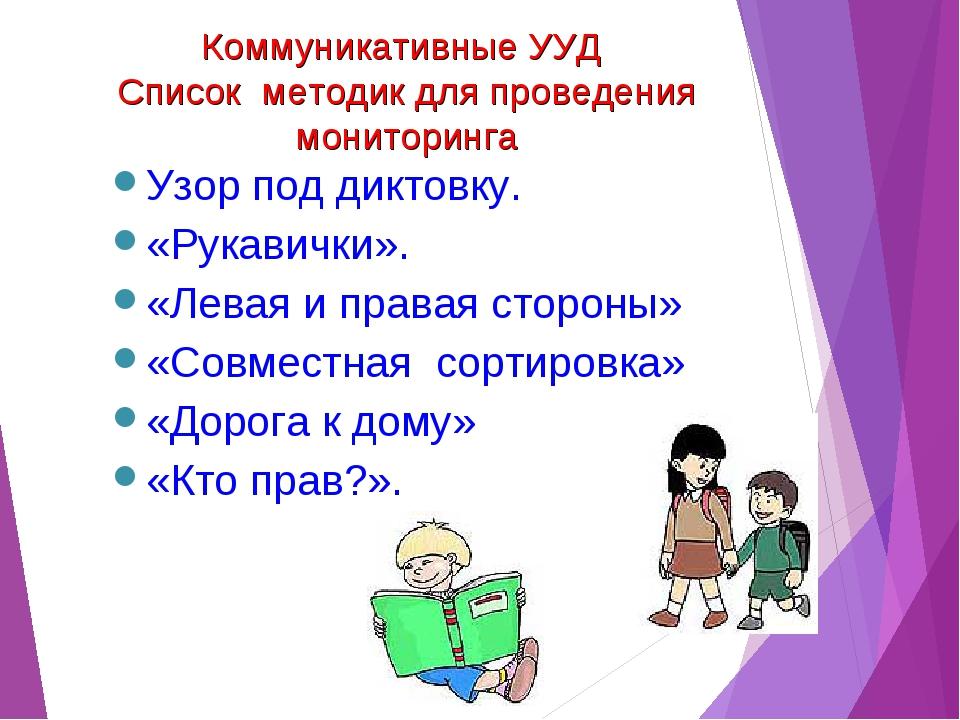 Коммуникативные УУД Списокметодик для проведения мониторинга Узор под дикто...