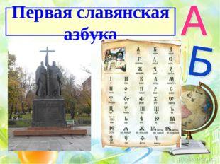 Первая славянская азбука