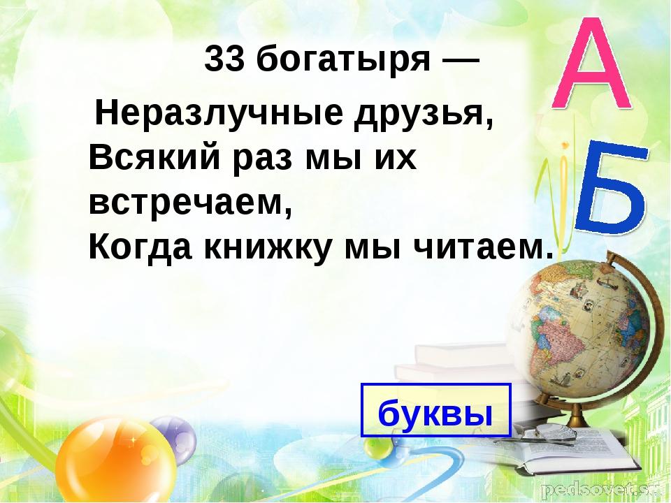 33 богатыря — Неразлучные друзья, Всякий раз мы их встречаем, Когда книжку м...