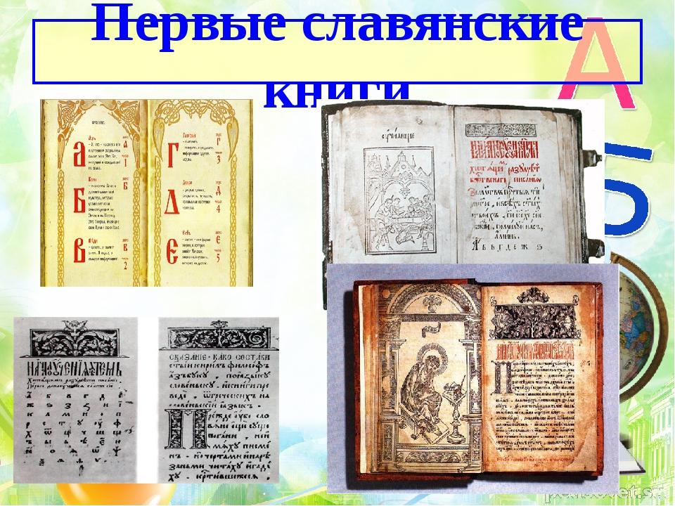 Первые славянские книги