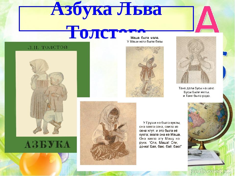 Азбука Льва Толстого