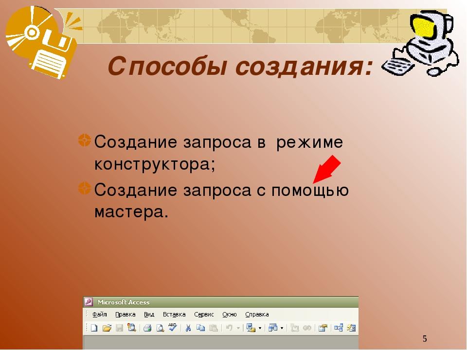 * Способы создания: Создание запроса в режиме конструктора; Создание запроса...